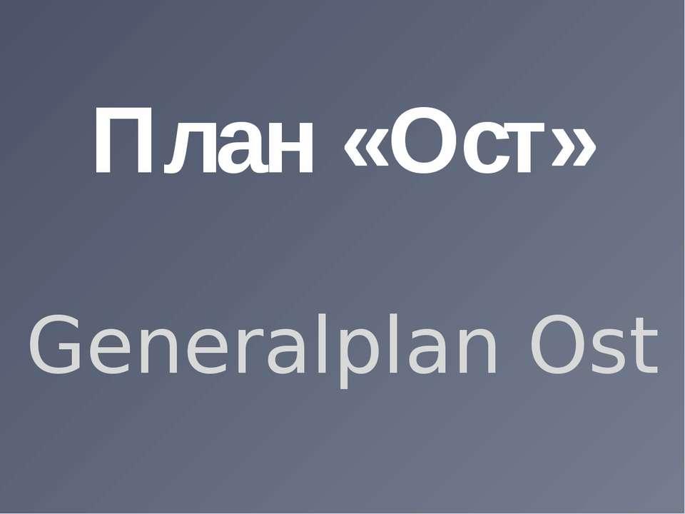 План «Ост» Generalplan Ost