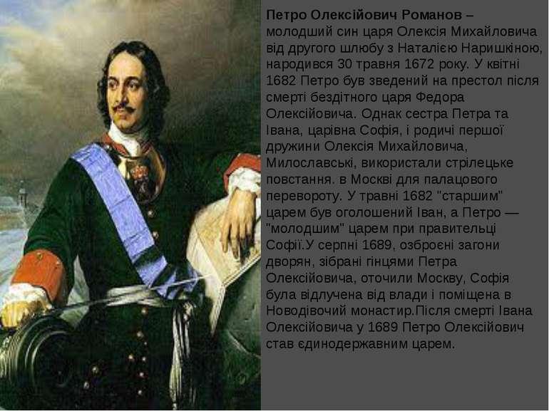 Петро Олексійович Романов – молодший син царя Олексія Михайловича від другого...