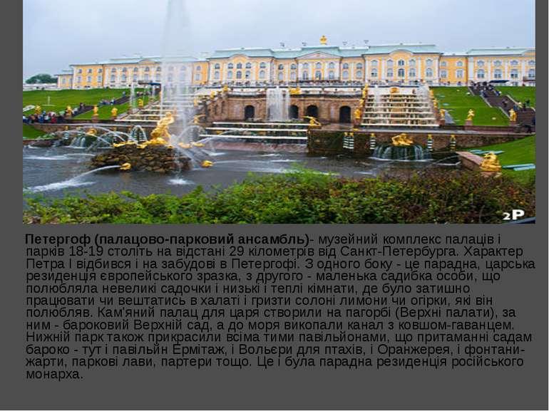 Петергоф (палацово-парковий ансамбль)- музейний комплекс палаців і парків 18-...