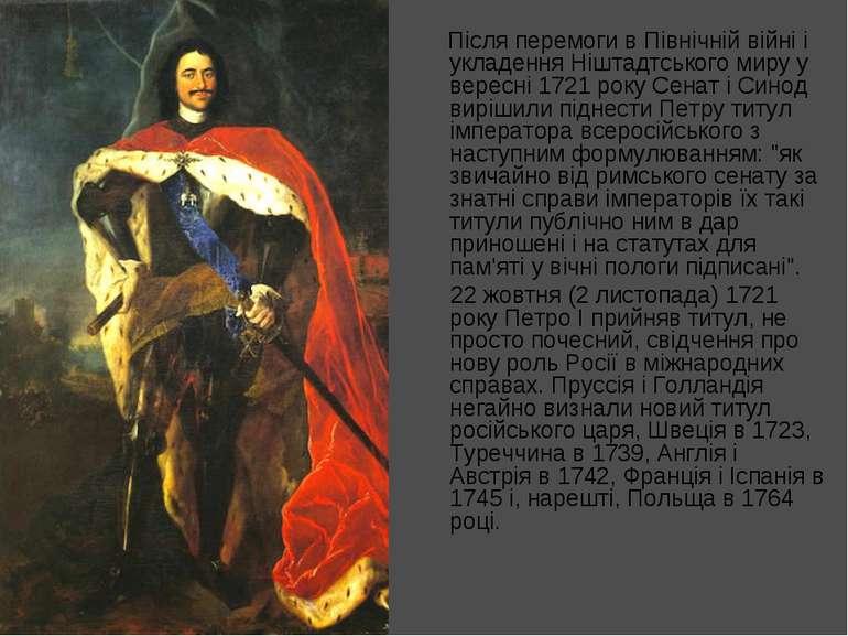 Після перемоги в Північній війні і укладення Ніштадтського миру у вересні 172...