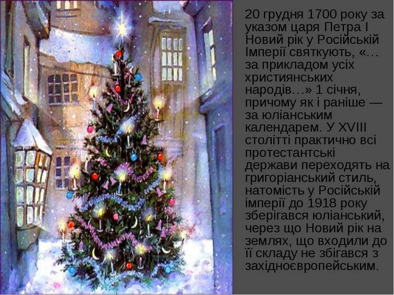 20 грудня 1700 року за указом царя Петра I Новий рік у Російській Імперії свя...