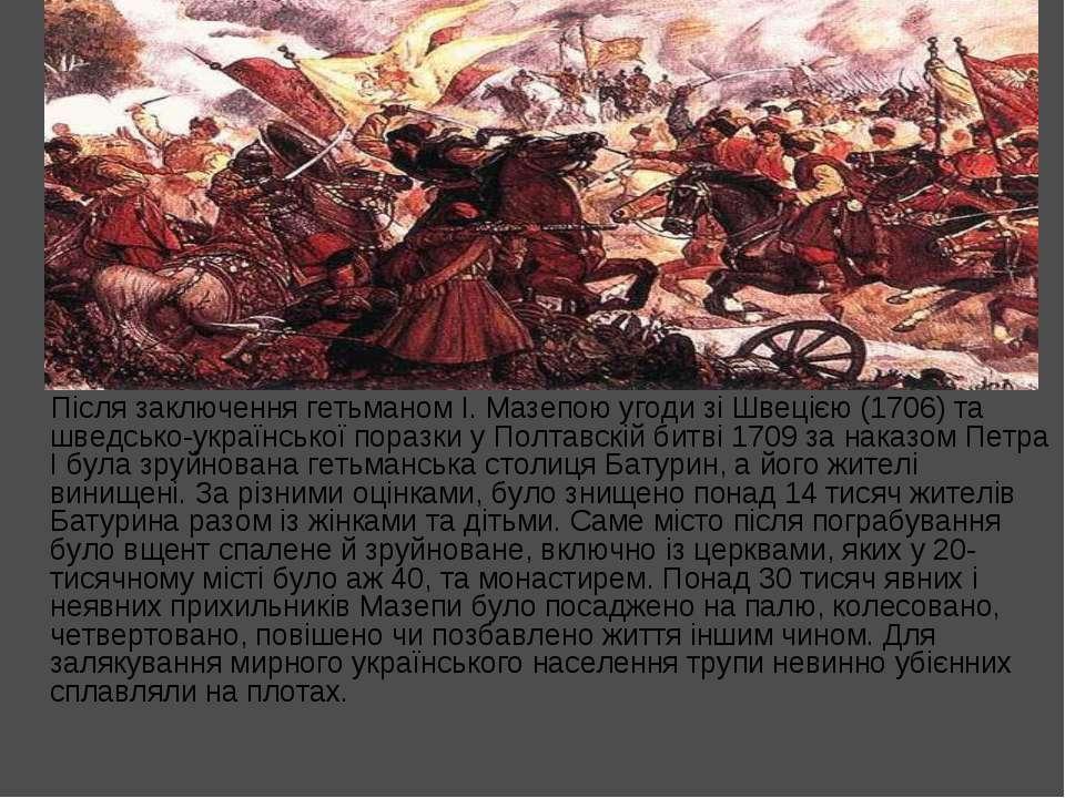 Після заключення гетьманом І. Мазепою угоди зі Швецією (1706) та шведсько-укр...