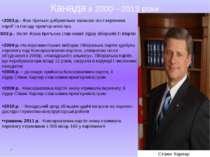 Канада в 2000—2013 роки •2003 р.- Жан Кретьєн добровільно залишив пост керівн...