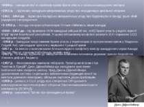 •1950 р. - канадські інуїти отримали право брати участь у загально-канадських...