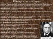 """Канада в 1960—1970 роки •1961 р.- згідно з """"Актом відродження і розвитку сіль..."""