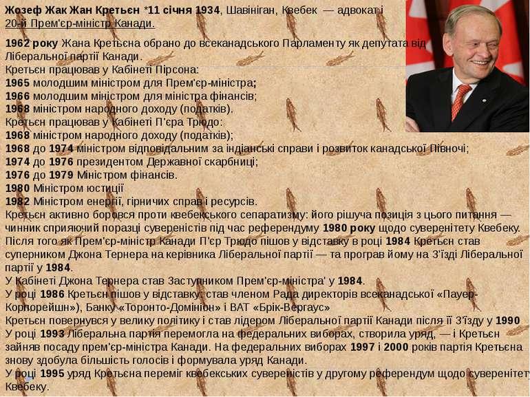 Жозеф Жак Жан Кретьєн *11січня 1934,Шавініган,Квебек—адвокат і 20-йПре...