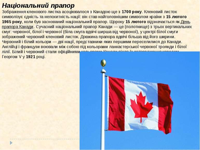 Національний прапор Зображення кленового листка асоціювалося з Канадою ще з 1...