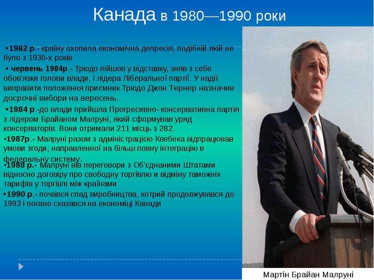 Канада в 1980—1990 роки •1982 р.- країну охопила економічна депресія, подібн...