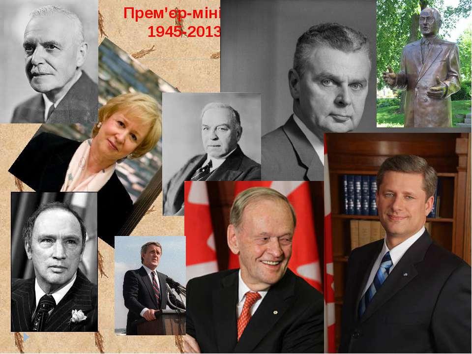 Прем'єр-міністри Канади 1945-2013