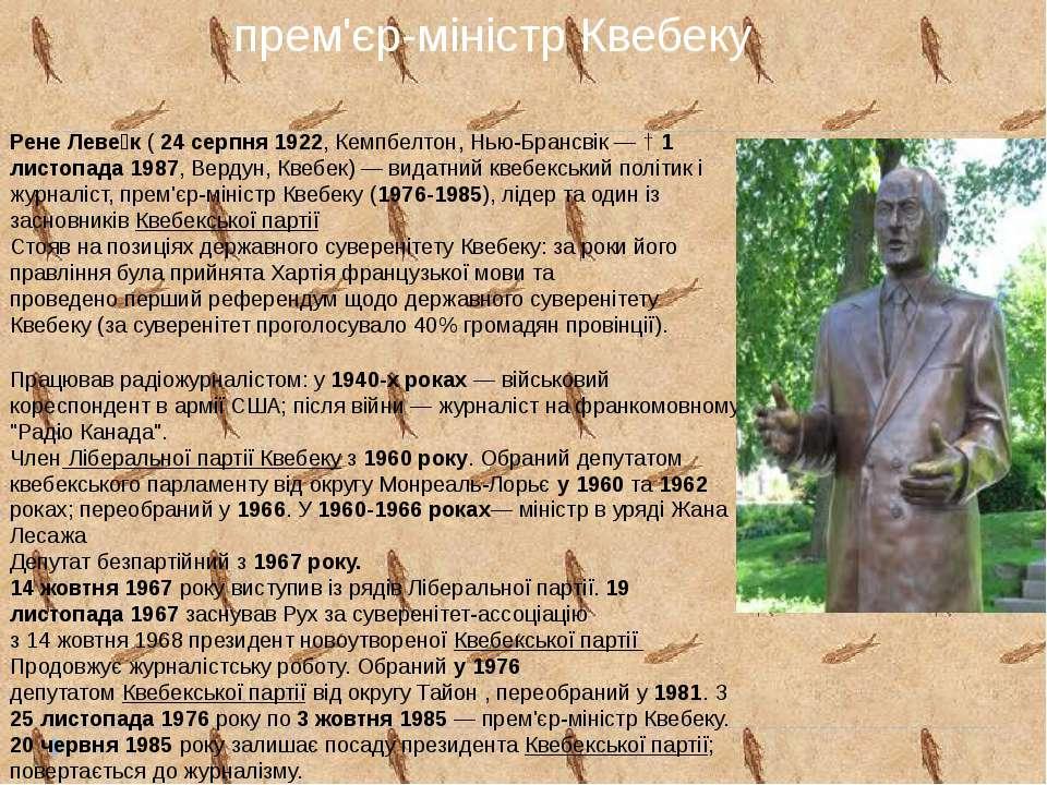 Рене Леве к(24 серпня1922,Кемпбелтон,Нью-Брансвік— †1 листопада 1987,...