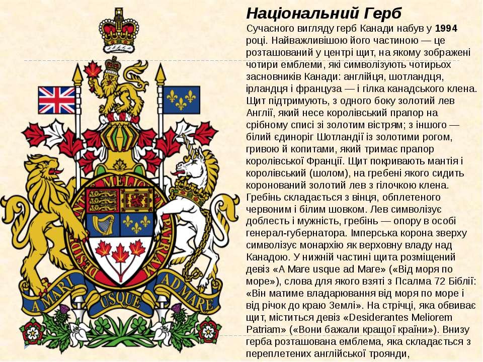 Національний Герб Сучасного вигляду герб Канади набув у 1994 році. Найважливі...