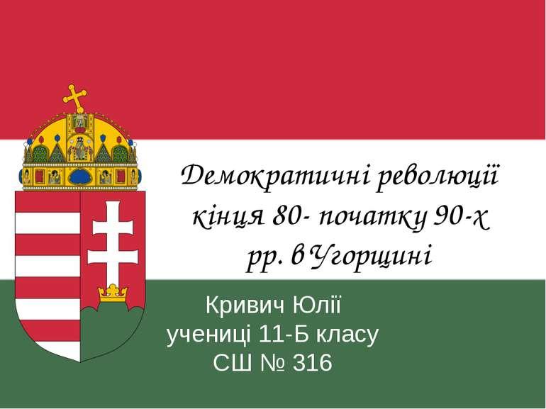 Демократичні революції кінця 80- початку 90-х рр. в Угорщині Кривич Юлії учен...