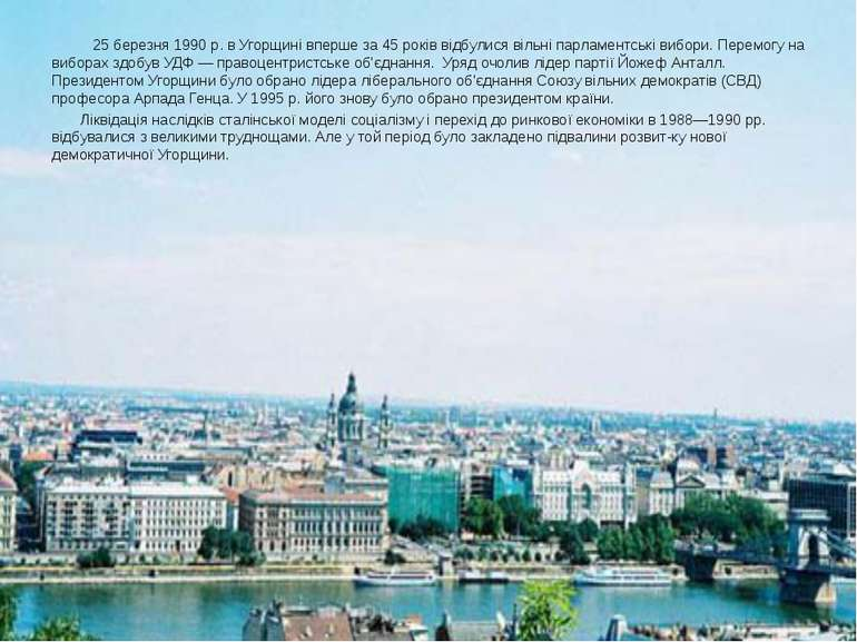 25 березня 1990 р. в Угорщині вперше за 45 років відбулисявільні парламентсь...