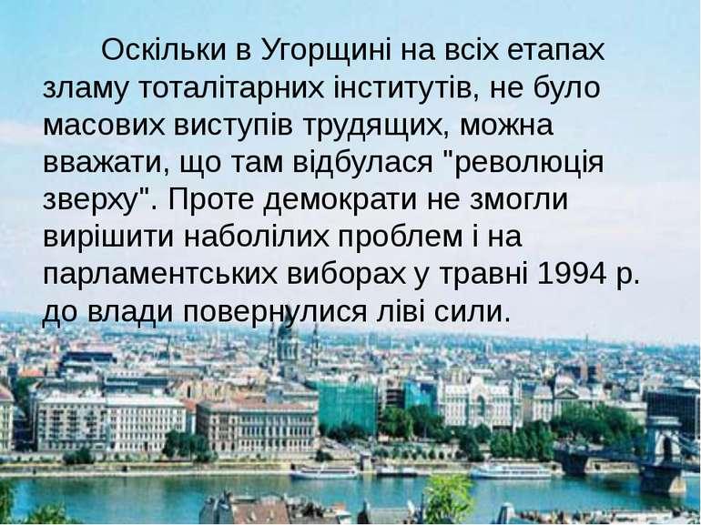 Оскільки в Угорщині на всіх етапах зламу тоталітарних інститутів, не було мас...