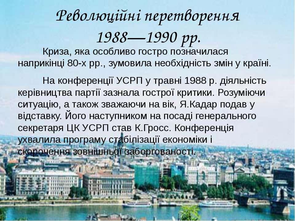 Революційні перетворення 1988—1990 рр. Криза, яка особливо гостро позначилас...