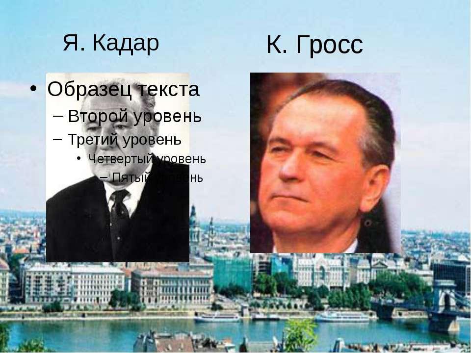 Я. Кадар К. Гросс