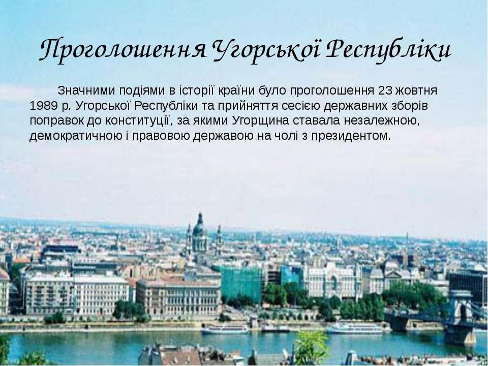 Проголошення Угорської Республіки Значними подіями в історії країни було прог...