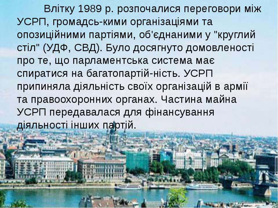 Влітку 1989 р. розпочалися переговори між УСРП, громадсь кими організаціями т...