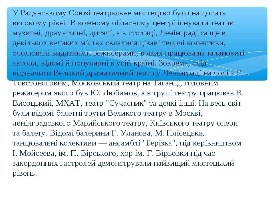 У Радянському Союзі театральне мистецтво було на досить високому рівні. В кож...