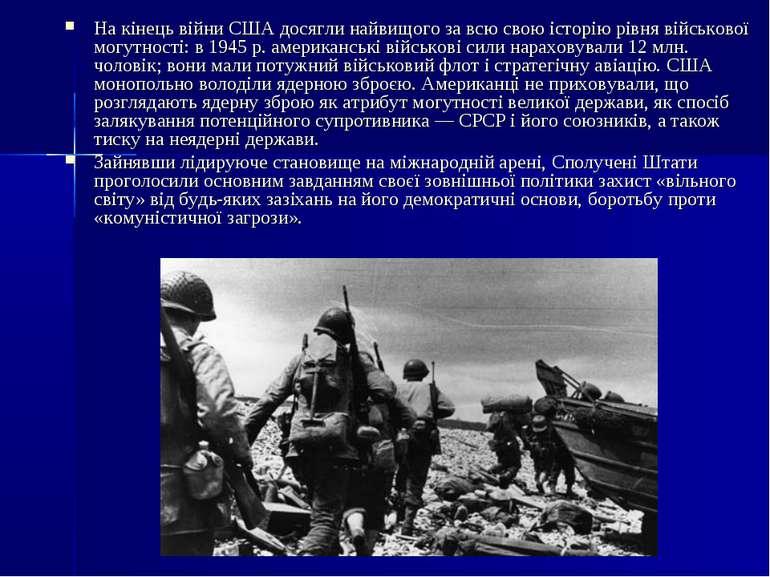 На кінець війни США досягли найвищого за всю свою історію рівня військової мо...