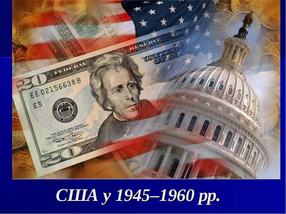 США у 1945–1960 рр.