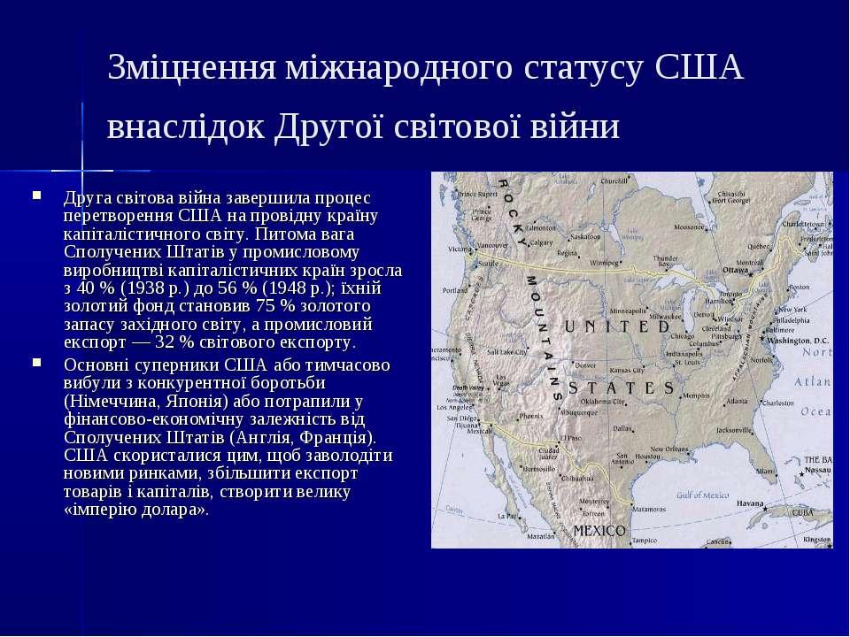 Зміцнення міжнародного статусу США внаслідок Другої світової війни Друга світ...