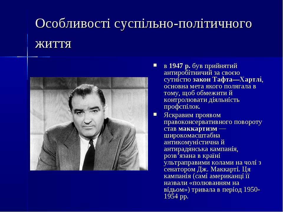 Особливості суспільно-політичного життя в 1947р. був прийнятий антиробітничи...