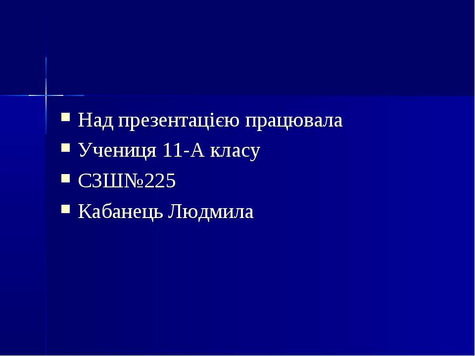 Над презентацією працювала Учениця 11-А класу СЗШ№225 Кабанець Людмила