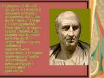 Цицерон (106—43 рр. до н. е.) вчився у грецьких риторів і, розуміючи, що шлях...