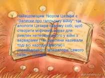 """Найвідомішим твором Цезаря є """"Записки про галльську війну"""". Це апологія Цезар..."""