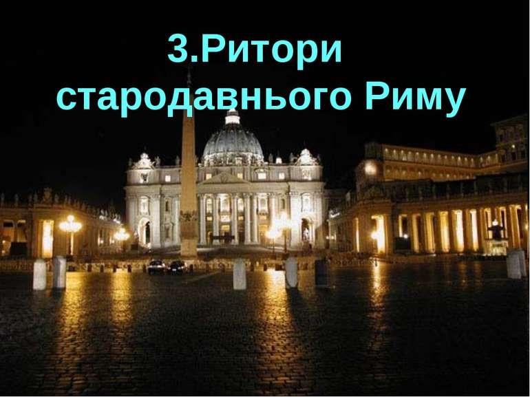 3.Ритори стародавнього Риму