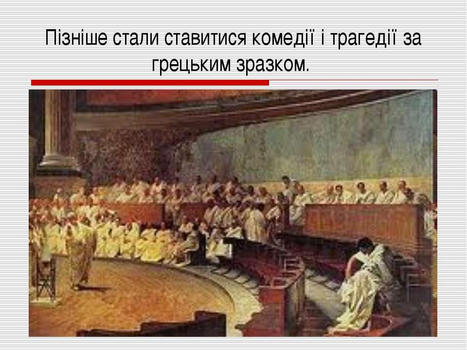 Пізніше стали ставитися комедії і трагедії за грецьким зразком.