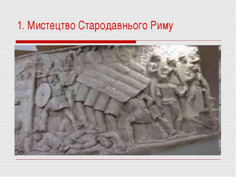 1. Мистецтво Стародавнього Риму