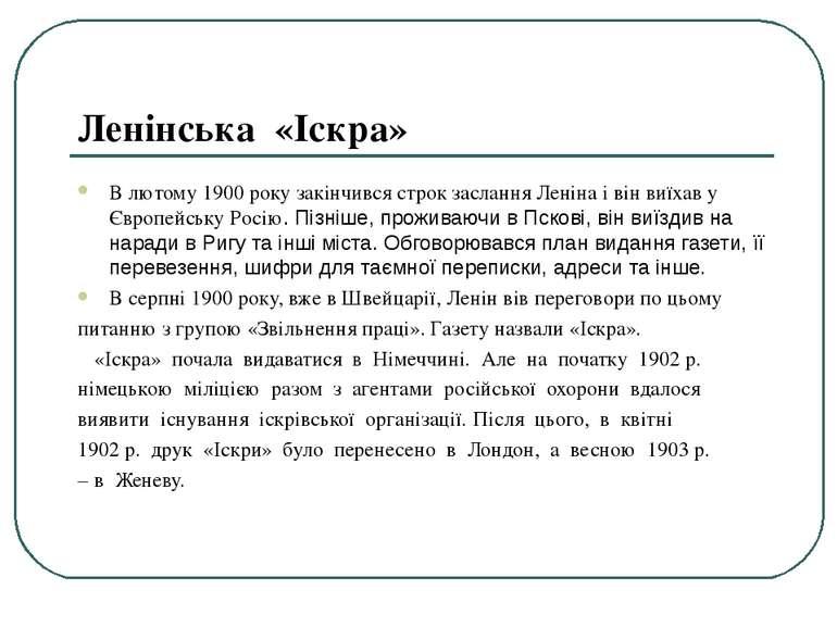 Ленінська «Іскра» В лютому 1900 року закінчився строк заслання Леніна і він в...