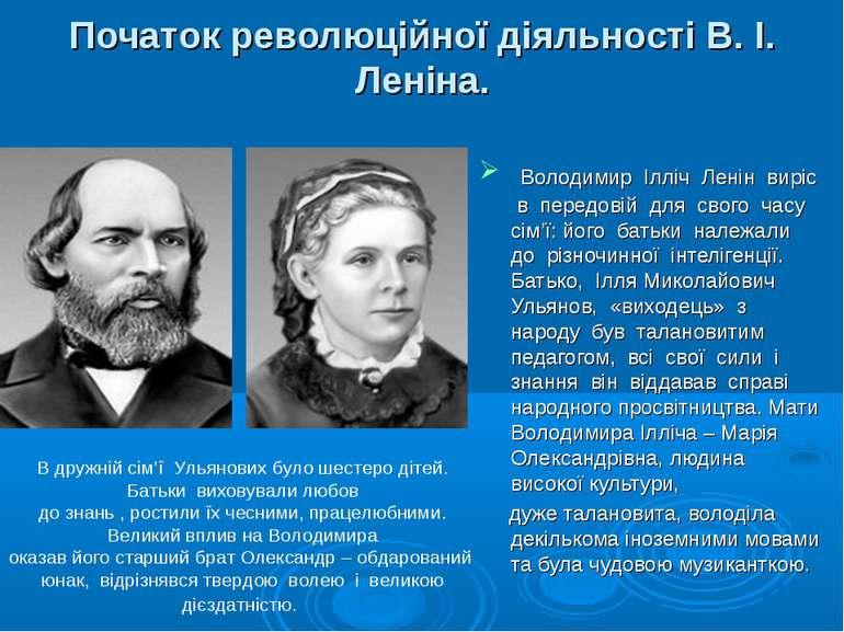 Початок революційної діяльності В. І. Леніна. Володимир Ілліч Ленін виріс в п...