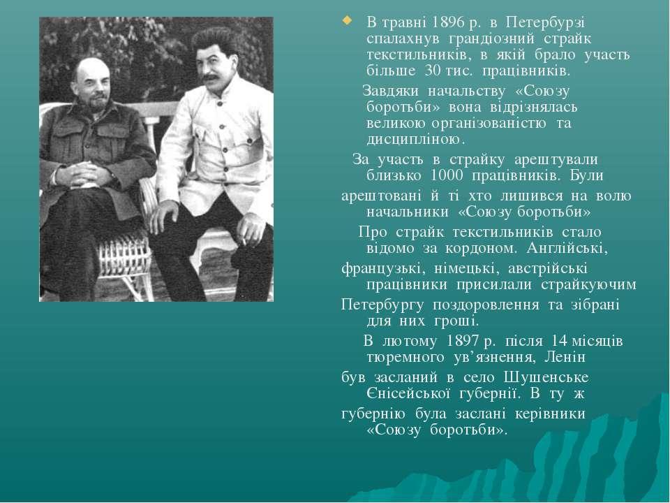 В травні 1896 р. в Петербурзі спалахнув грандіозний страйк текстильників, в я...