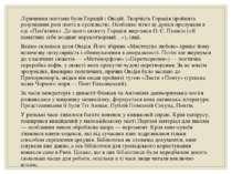 Ліричними поетами були Горацій і Овідій. Творчість Горація пройнята розуміння...