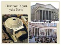 Пантеон. Храм усіх богів