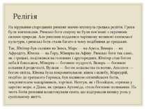 Релігія На вірування стародавніх римлян значно вплинула грецька релігія. Грек...