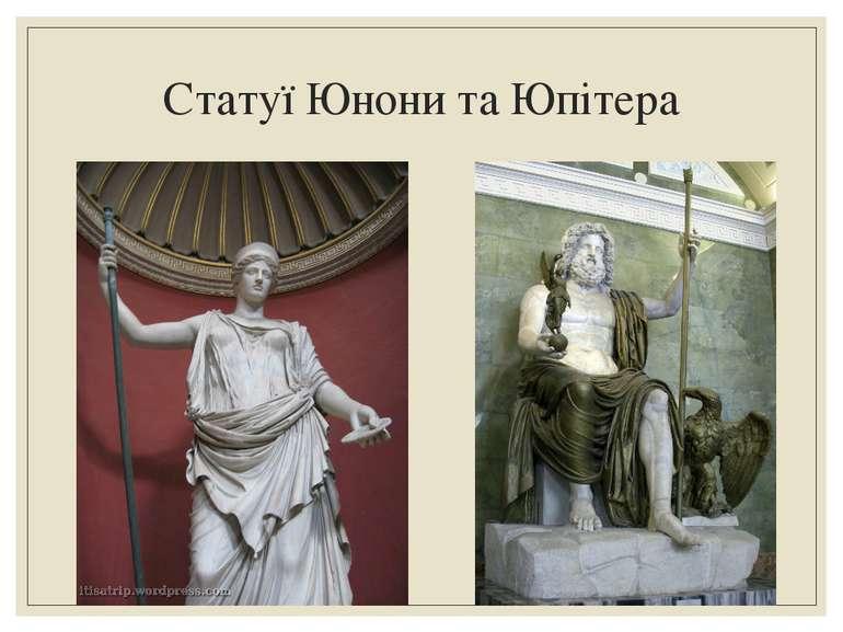 Статуї Юнони та Юпітера