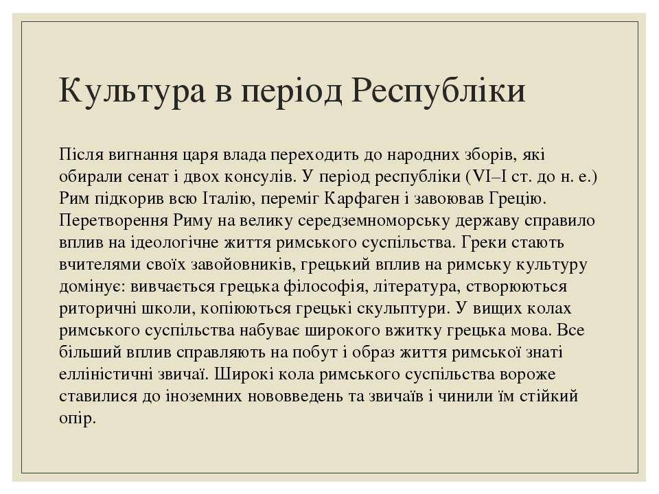 Культура в період Республіки Після вигнання царя влада переходить до народних...