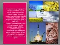 Активізувалися наукові розробки у сфері енергозбереження та пошуку нових джер...