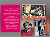 Хроніка космічних досліджень 4 жовтня 1957 р.-Запуск СРСР першого в історії ш...