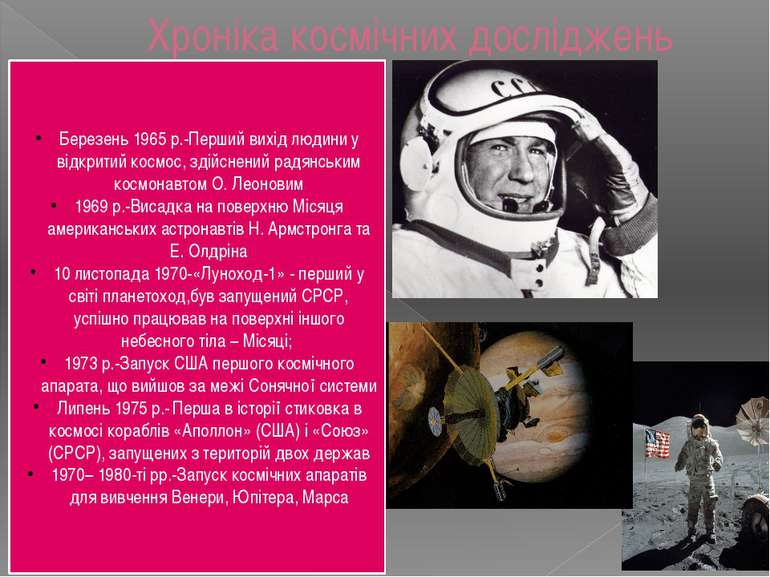 Хроніка космічних досліджень Березень 1965 р.-Перший вихід людини у відкритий...