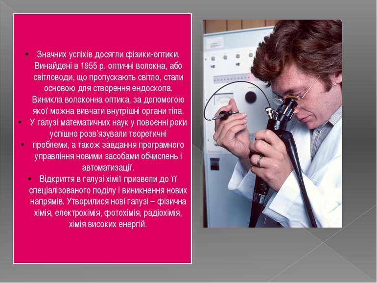 Значних успіхів досягли фізики-оптики. Винайдені в 1955 р. оптичні волокна, а...