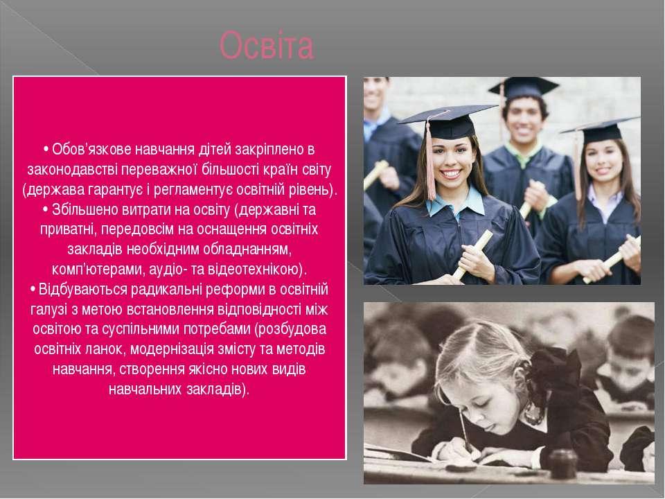 Освіта • Обов'язкове навчання дітей закріплено в законодавстві переважної біл...