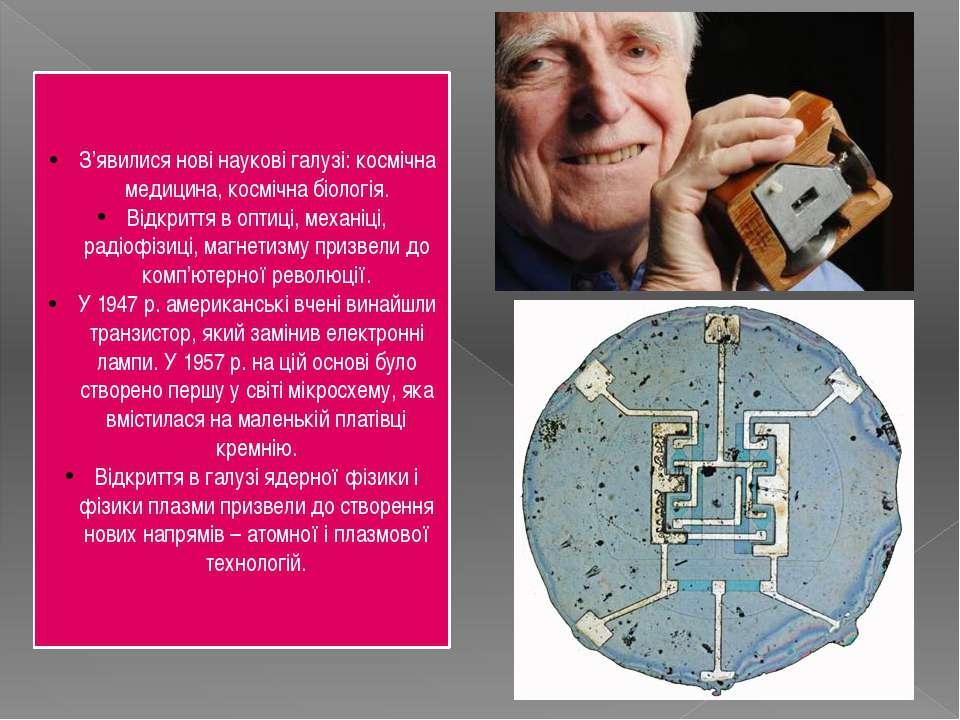 З'явилися нові наукові галузі: космічна медицина, космічна біологія. Відкритт...