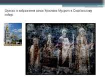 Фреска із зображення дочок Ярослава Мудрого в Софіївському соборі