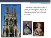 У невеликому старому соборі Реймса 19 травня 1051 року відбулося вінчання та ...