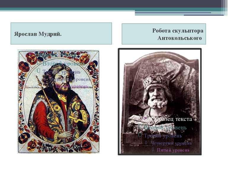 Ярослав Мудрий. Робота скульптора Антокольського